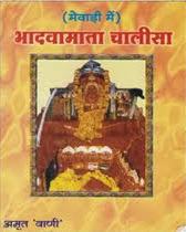 bhadwa-mataq-chalisa-250x250