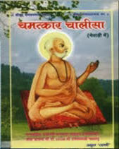 chamatkar-chalisa-250x250